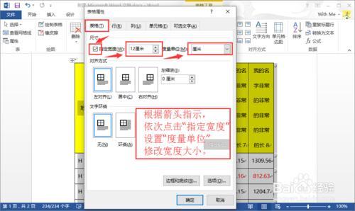 复制excel表到word文档表格显示不全怎么设置