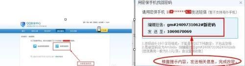 手机上记住了qq密码可以登录,但是我忘记了密码,再其它手机上无法登陆,该怎么办.