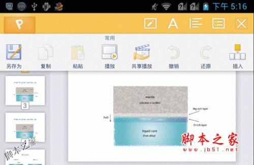 WPS移动版教你实现如何使用手机或平板电脑遥控播放PPT