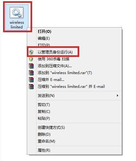 Lenovo G480无线网络掉线
