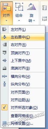 Word2007制作公章详细图文教程