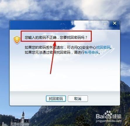 怎么找回QQ密码?