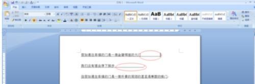WORD文字后面没字体如何加下划线