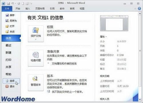 删除最近使用的Word2010文档记录