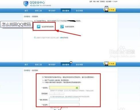 QQ的密码忘记怎么办
