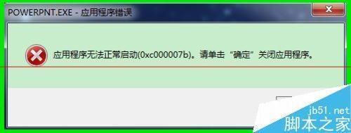 win10系统应用程序无法正常启动0xc000007b
