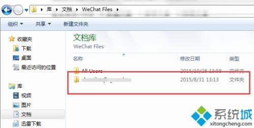 为什么我的电脑安装微信后登录不上