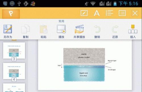 WPS移动版实现用手机或平板电脑遥控播放PPT