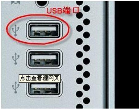 U盘接入电脑没反应的原因