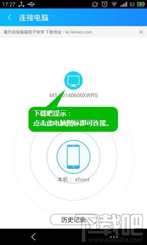 同一个WiFi无线网下茄子快传手机远程遥控PPT教程