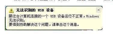 新买的u盘插电脑没反应