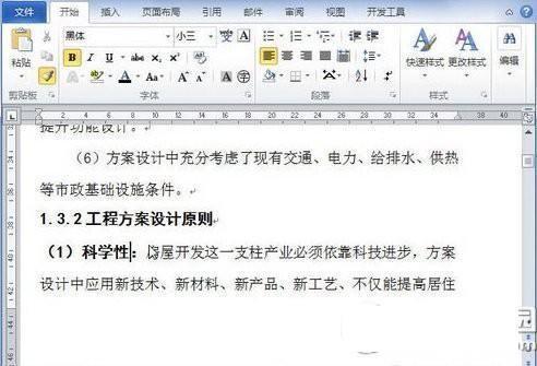 word2010格式刷怎么用?word2010格式刷工具使用方法步骤