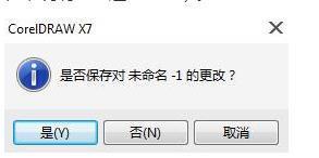 CorelDRAW X7运行速度很卡该怎么加速?