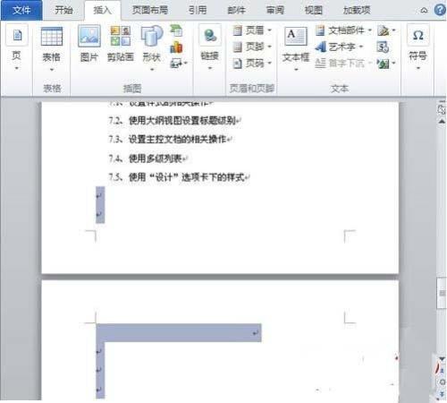 WORD文档去除多页