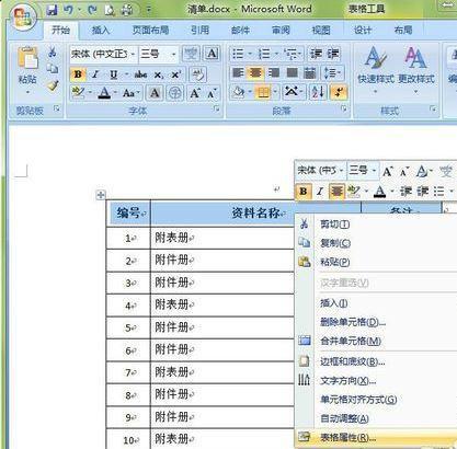 WORD文档中的表格如何在每页保持表头?
