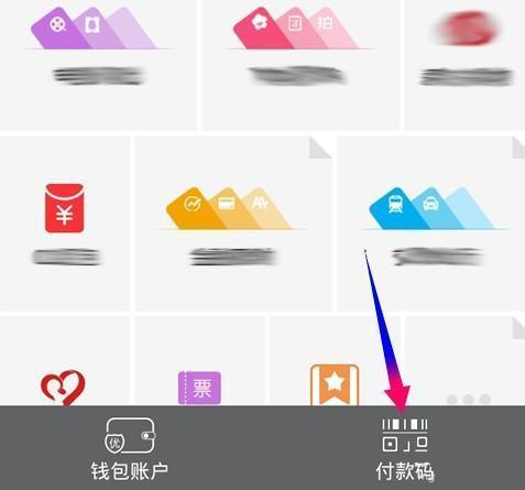 QQ钱包支付如何扫一扫