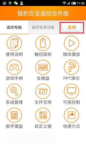 猎豹免费Wifi怎么控制电脑 猎豹Wifi手机控制电脑步骤教程图文介绍