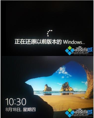 win10笔记本电脑重启后开不了机
