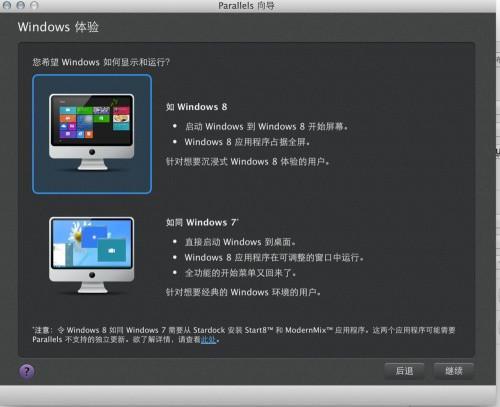 Parallels Desktop 9怎么用?Parallels Desktop 9使用教程介绍
