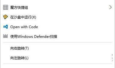 将Windows Defender添加到Win10系统右键菜单中的方法