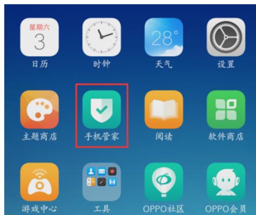 OPPO A33微信管理权限