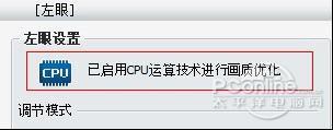 """暴风影音本地""""左眼键"""" CPU占用评测"""