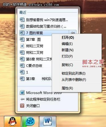 Win7快速清理使用痕迹方法技巧