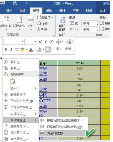 WORD中复制黏贴的内容超出版面