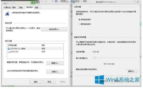 Win8.1系统C盘可用空间越来越小怎么办