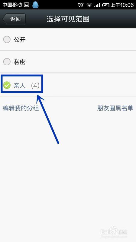 微信朋友圈照片怎么设定指定好友可见