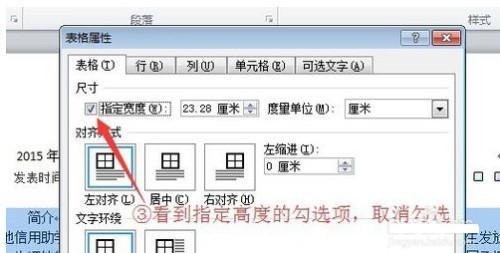 word文档内容超出页面
