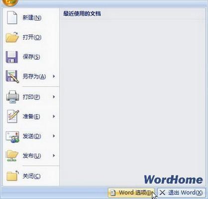 Word 2007技巧:设置Word文档打印选项