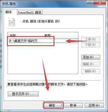 win7如何设置关机时自动清理临时垃圾文件