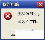 """打开光盘图标时提示""""无法访问G: 函数不正确""""的解决方法"""