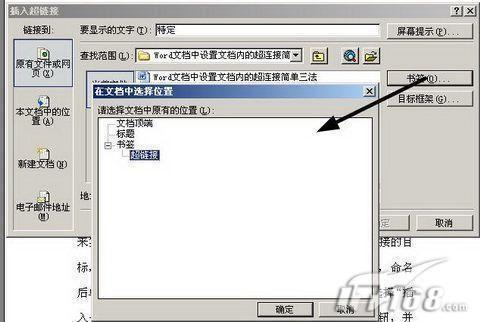 Word设置文档内超级链接的方法