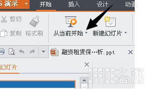 如何用手机遥控播放WPS的PPT文件