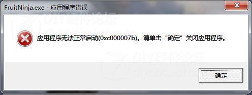 应用程序无法正常启动0xc000007b怎么解决