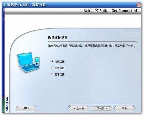 诺基亚pc套件的具体使用方法