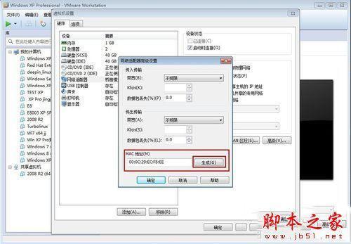 win7系统vmware虚拟机怎么修改mac地址