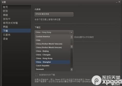steam平台游戏下载速度慢怎么办?