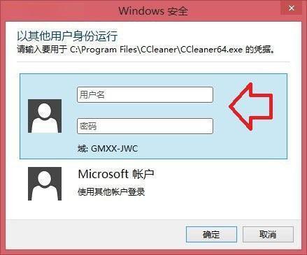 Win8.1不注销重启就可切换账户的方法