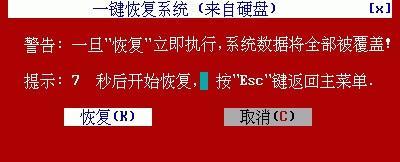 一键GHOST v2009.09.09 硬盘版 图文安装教程