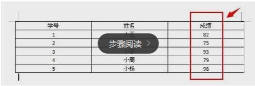word文档表格序号如何动排序