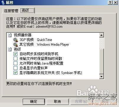 诺基亚800软件下载方法及使用教程
