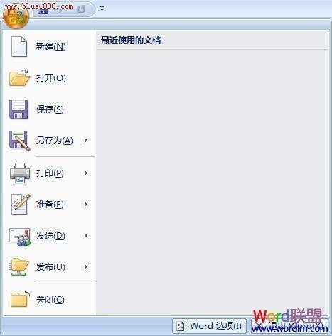 word清除最近使用文档记录