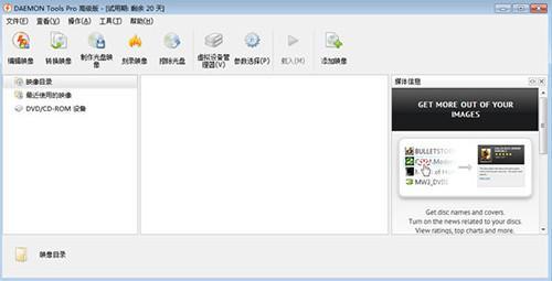 mds文件用什么软件打开?