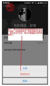 qq怎么取消QQ的订阅提醒