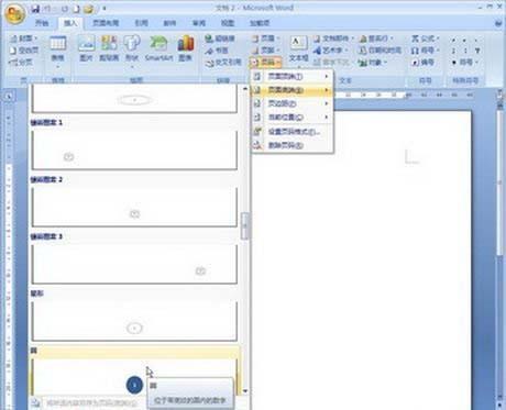 WORD文档页眉设置页码