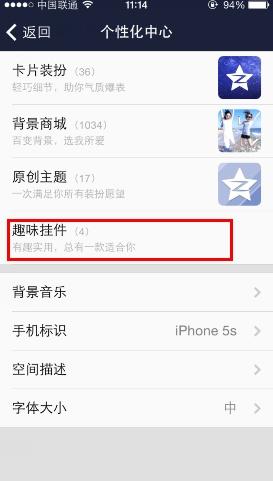 怎么设置手机QQ空间挂件