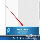 电脑管家怎么在工具栏添加U盘管理图标